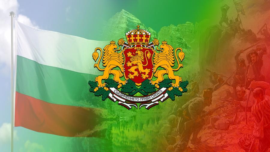 Ден на Независимостта на България – 22 септември 2020 г.