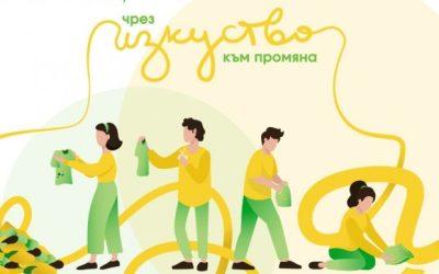 Ученици от ПГТМД Варна правят изкуство от отпадъчен текстил с благотворителна кауза